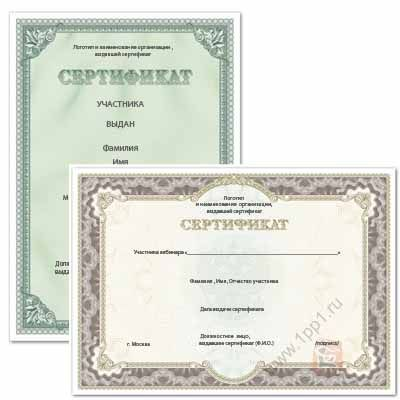 Готовые бланки сертификатов (495) 585-37-61.