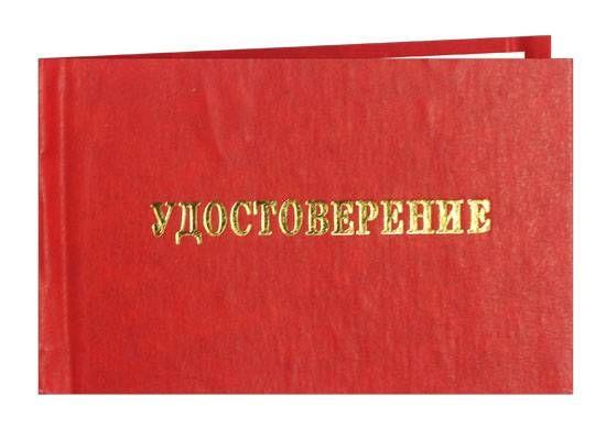 Купить удостоверение по электробезопасности бланк новосибирск установки по условиям электробезопасности